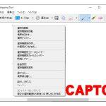 右クリックメニューをキャプチャ(スクショ)する方法。SnippingToolが便利!(Windows)