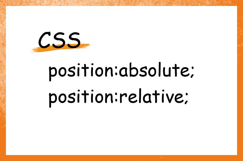 CSSのposition:absoluteとrelativeの使い方を理解する!要素を重ねる方法