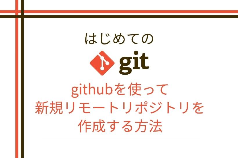 はじめてのgit(3). githubを使って新規リモートリポジトリを作成する