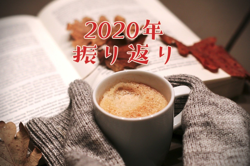 2020年の「なつ記メモ」を振り返る