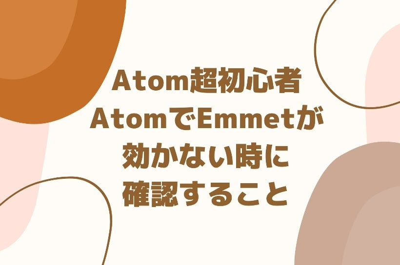 AtomとEmmetを初めてインストールしてTabが効かない時の対処方法